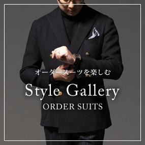オーダースーツを楽しむ Style Gallery