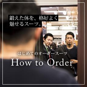 はじめてのオーダースーツ How to Order