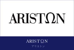 アリストン