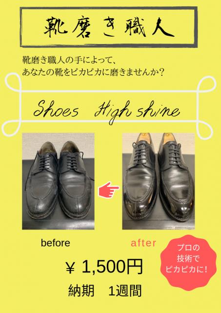 靴磨き職人